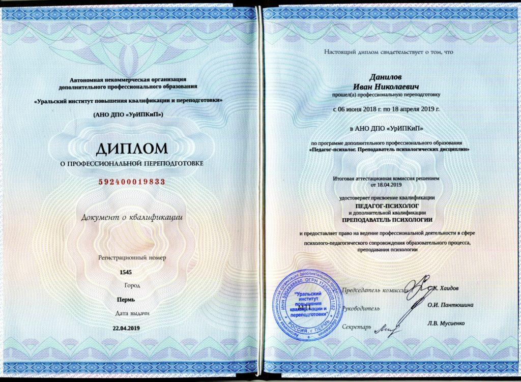 Диплом о профессиональной переподготовке - Педагог-психолог, Преподаватель психологических дисциплин